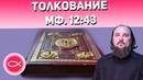 Толкование на Мф 12 43 Священник Максим Каскун