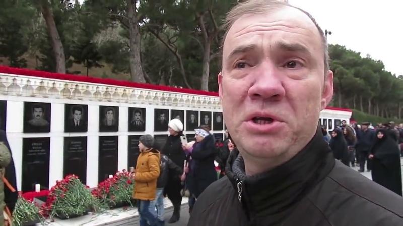 20 01 17 Баку Сергей Ефимичев Моего слепого отца убили штыком