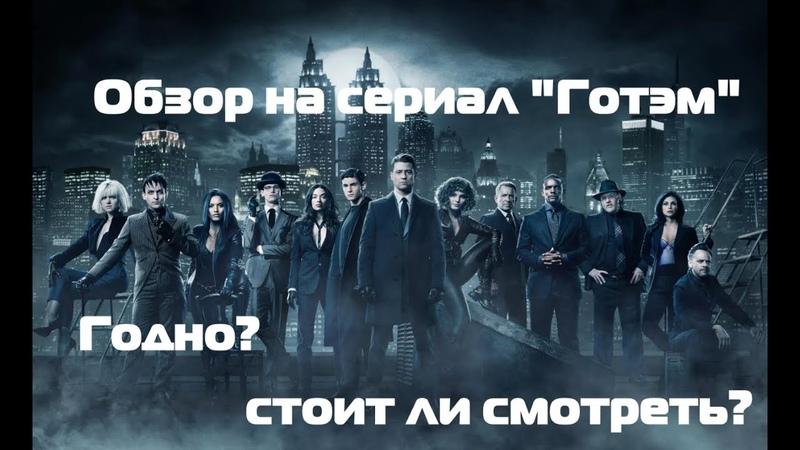 Стоит ли смотреть сериал Готэм ? 1
