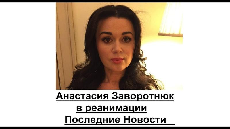 Анастасия Заворотнюк в реанимации. Последние новости