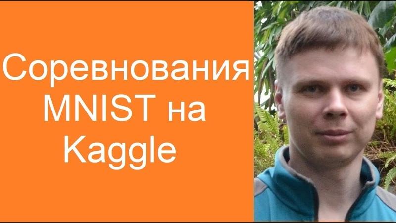 Соревнования на Kaggle по распознаванию рукописных цифр | Нейросети в Google Colab