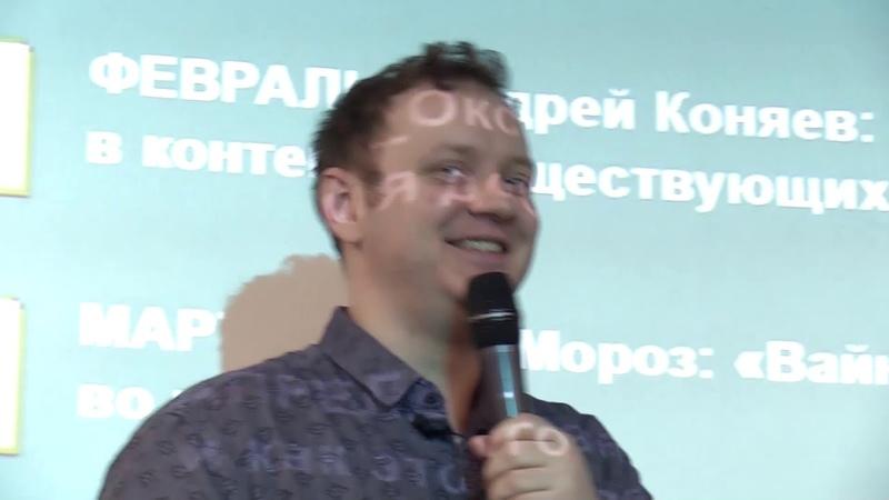 Андрей Коняев: Можно ли ставить лайк бывшей? Или сажать за репост?