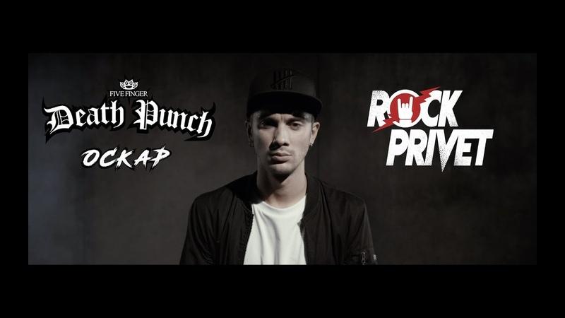 Оскар / Five Finger Death Punch - Между Мной и Тобой (Cover by ROCK PRIVET)