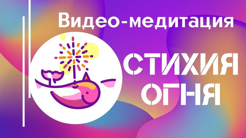 СТИХИЯ ОГНЯ видео медитация гармонизации энергии Александра Барвицкая