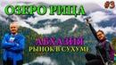 АБХАЗИЯ ОЗЕРО РИЦА ПИЦУНДА НОВЫЙ АФОН СУХУМ РЫНОК В СУХУМЕ ОТДЫХ В АБХАЗИИ И ЦЕНЫ 3