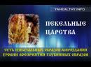 Пекельные царства   Образы Мироздания