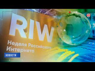 Неделя российского интернета: каким будет Рунет будущего