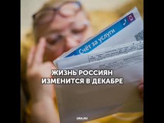 Как изменится жизнь россиян с декабря