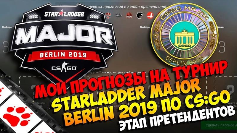 Мои прогнозы и ставки на турнир StarLadder Major Berlin 2019 по CSGO. PickEm Challenge