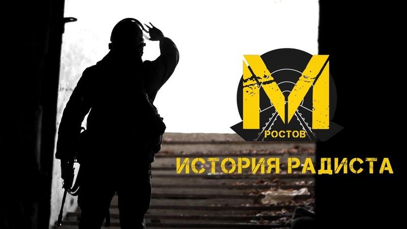 Метро 2033 Ростов История Радиста