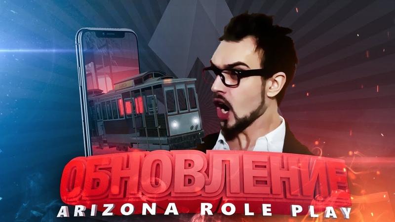 IPHONE Поезда и новое казино Мартовское обновление на Arizona RP