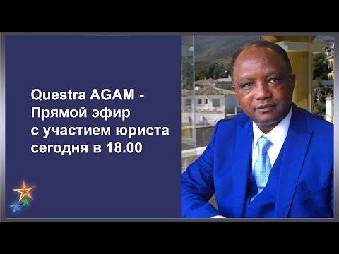 Questra AGAM - Обсуждение с участием юриста