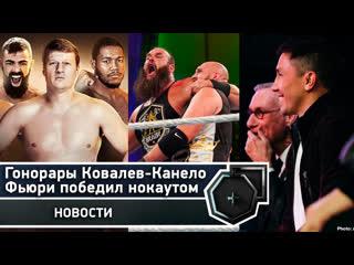 Поветкин-хантер официально | гонорары канело и ковалева | фьюри нокаутировал бойца wwe | fightspace