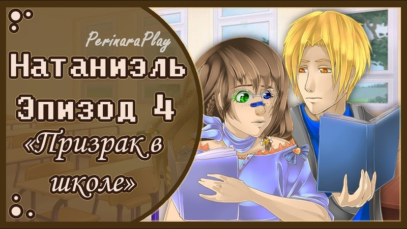 НАТАНИЭЛЬ► СФШ AS HIGH SCHOOL LIFE ► 4 эпизод ► PERINARA PLAY