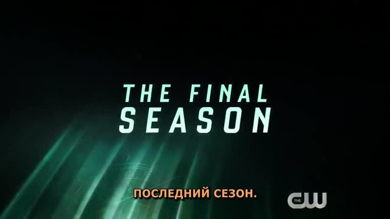 Сверхъестественное Трейлер 15 сезона русские субтитры