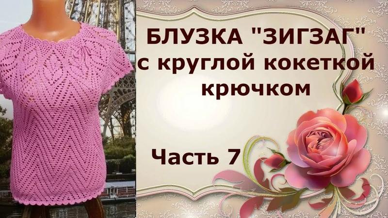 Блузка Зигзаг с круглой кокеткой крючком Часть blouse with a round crocheted