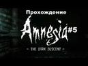 Amnesia The Dark Descent: Прохождение 5