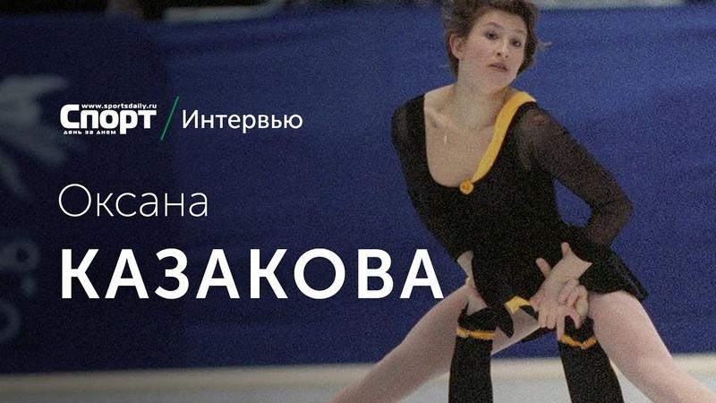 КАЗАКОВА - Медведева повторила ее судьбу / почему осталась Загитова / Танцы на льду с Дукалисом