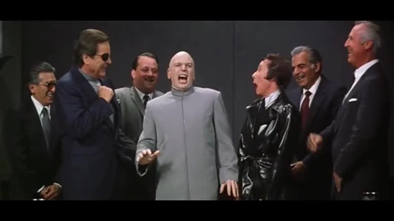 Dr. Evil - Смех