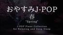 おやすみJ-POP・ピアノメドレー 春【睡眠用BGM】J-POP Deep Sleep Piano Collection SpringPiano Covered by kno