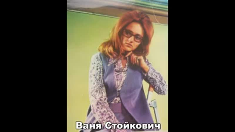 Ваня СТОЙКОВИЧ - Песня из к-ф Генералы песчаных карьеров_low.mp4