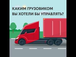 Каким грузовиком вы хотели бы управлять