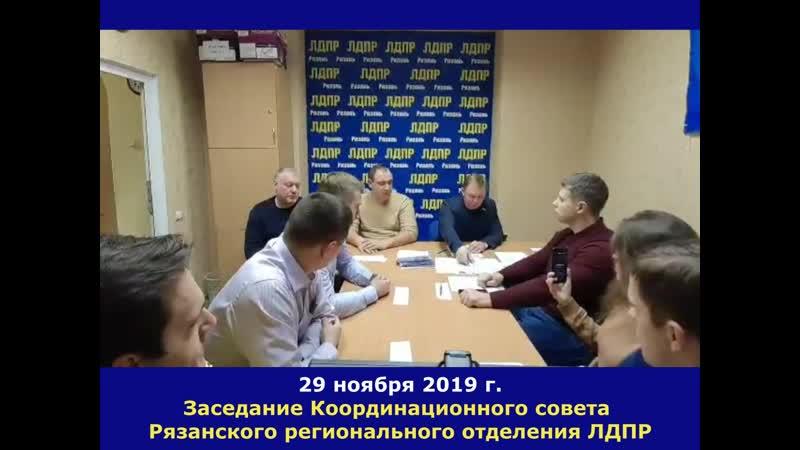 Д В Панкин избран координатором РРО ЛДПР 29 11 2019