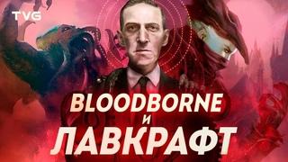 Влияние Лавкрафта на Bloodborne | Отсылки, скрытые смыслы и влияние творчества писателя на игру.