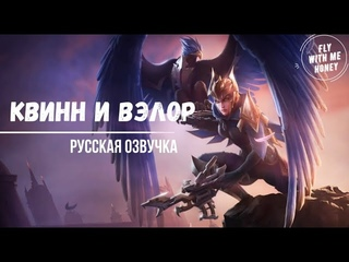 Русская озвучка Квинн и Вэлора // League of Legends and Runeterra // LoL and LoR // Quinn and Valor
