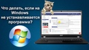 Что делать, если на Windows не устанавливается Глобус