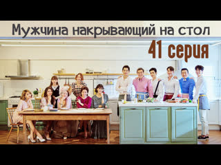 FSG Baddest Females Man Who Sets the Table _ Мужчина накрывающий на стол - 41/50 (рус.саб)