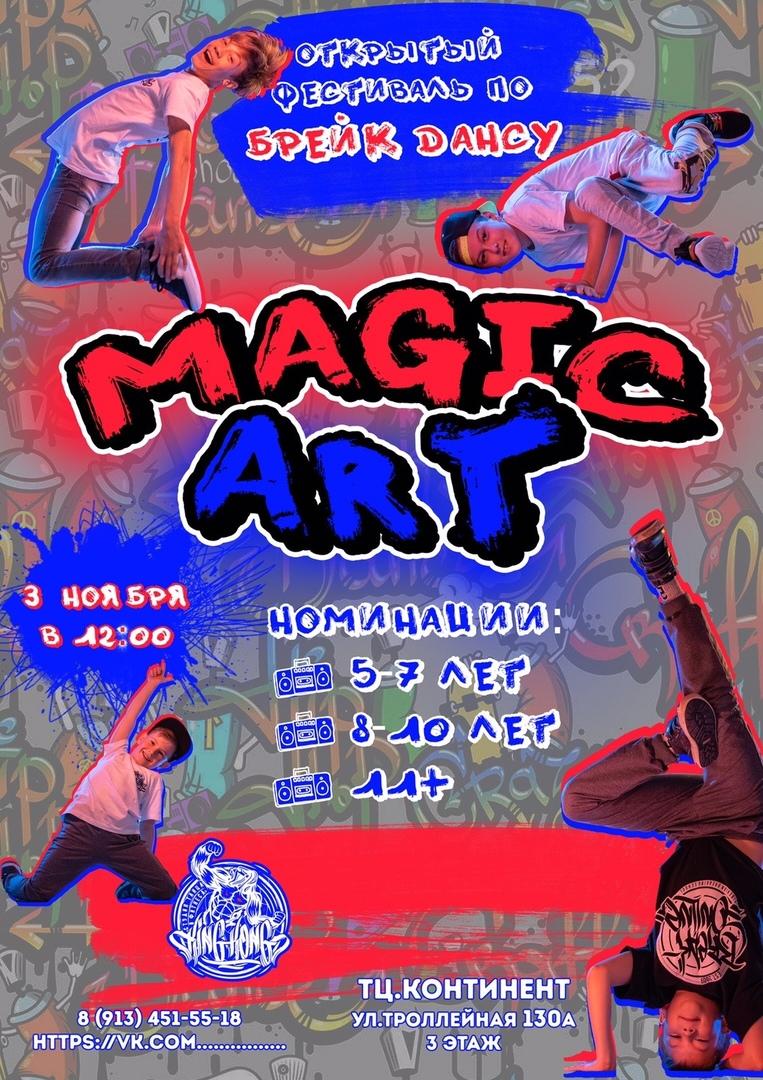 Афиша Новосибирск Открытый Фестиваль по Брейк-Дансу MAGIC ART