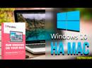 Установка Windows на MacOS (MacOS Catalina)