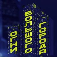"""Логотип Продюсерский центр """"Огни Большого Города"""""""