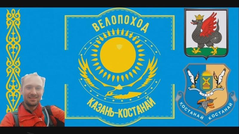 Велопоход Казань-Костанай (1350 км.) Промо. Самое интересное!
