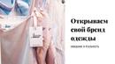 Открыть свой бренд одежды ожидание и реальность Основные ошибки новичков