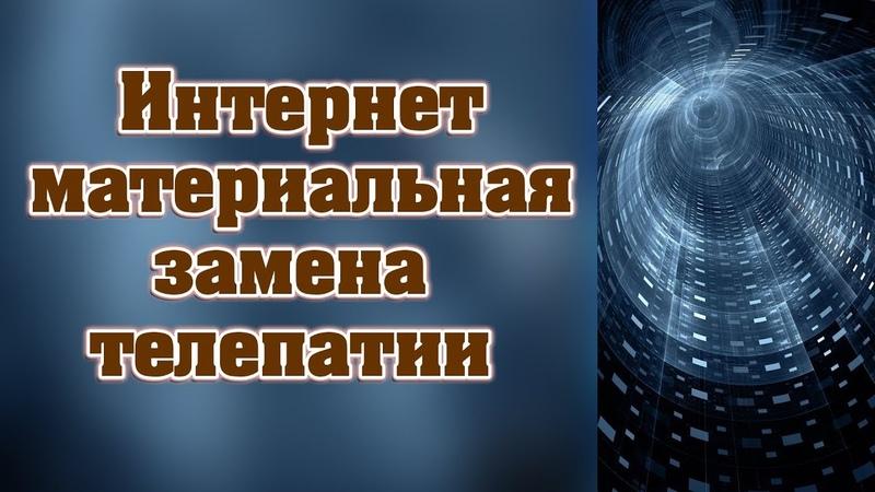 Интернет – материальная замена телепатии. Принял Михаил | Абсолютный Ченнелинг