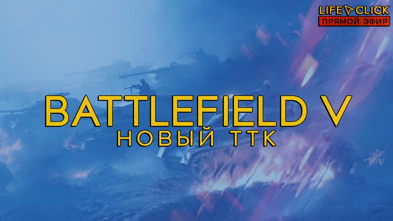 Battlefield V - TTK 2.0.