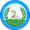 Общественная палата Одинцовского ГО