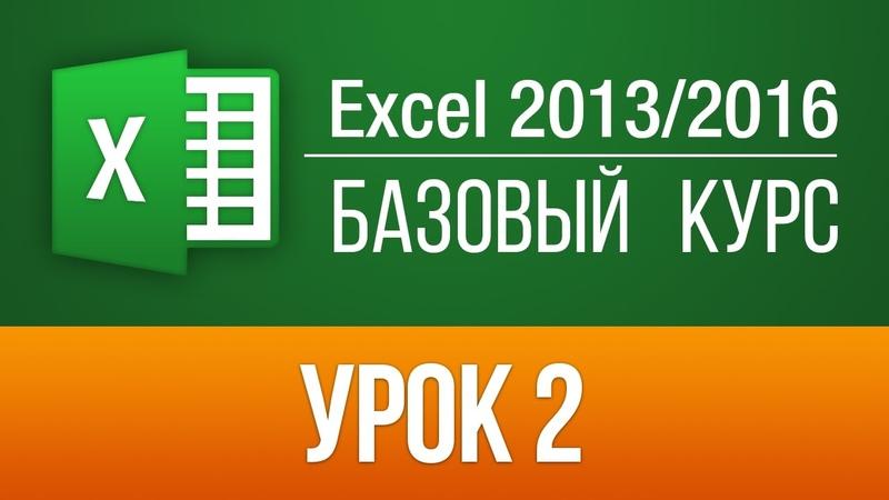 Обучение Excel 2013 2016 БЕСПЛАТНО 57 онлайн уроков по Эксель Урок 2