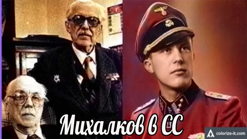 Почему дядя Никиты Михалкова служил в войсках СС? Упыри. Лица тех кто служил немцам. Фото.