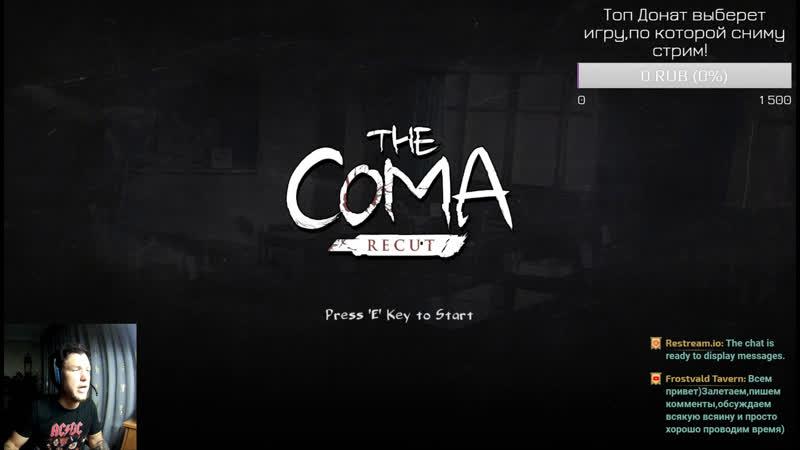 The Coma: Recut - Вечерний стрим. Готовы пощекотать нервы?