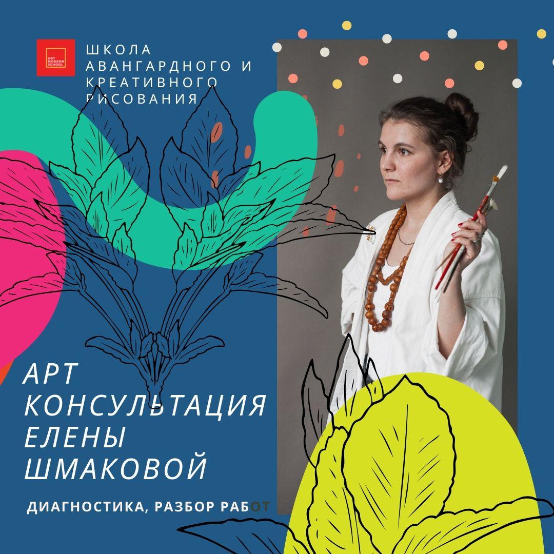 Арт-разбор 5 произведений от Елены Шмаковой