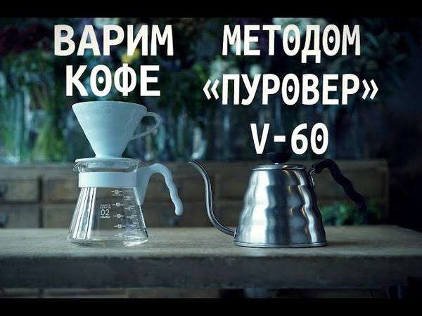 Варим кофе методом пуровер V60 pro coffee 4