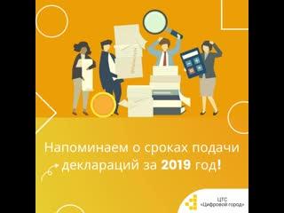 Напоминаем о сроках подачи деклараций за 2019 год