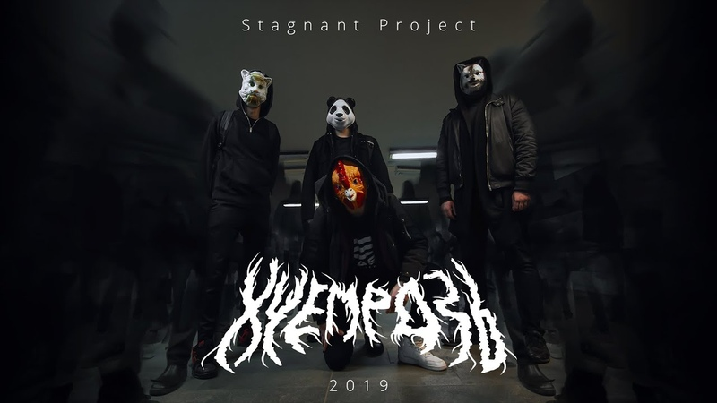 Stagnant Project - Хуемразь (Official Video)