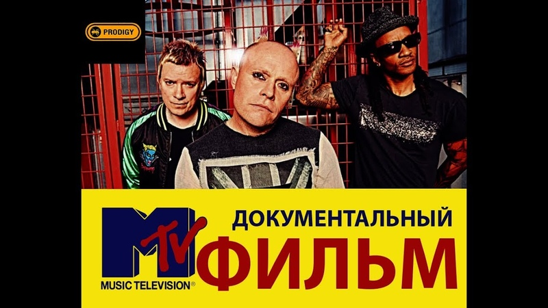 The Prodigy Документальный фильм о гениальных музыкантах MTV
