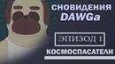 Сновидения DAWGа: Эпизод 1 - Космоспасатели (анимированная анимация)