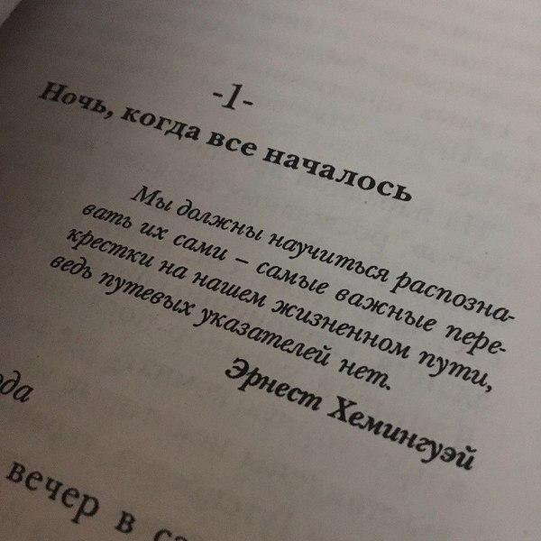 Картинки фразы из книг