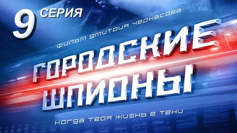 Городские шпионы Русский сериал 9 серия